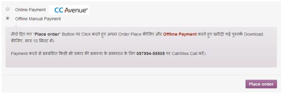 Offline Manual Payment - BccFalna.com