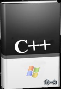 C++ in Hindi