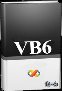 VB6 in Hindi