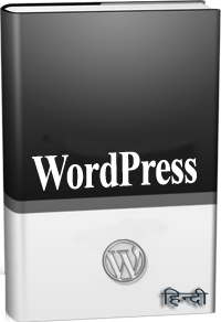 WordPress in Hindi
