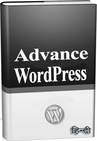 Advance WordPress in Hindi