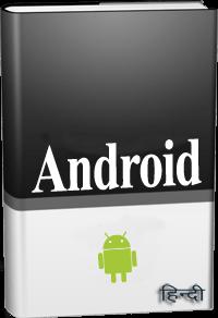 Android Programming in Hindi