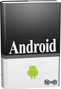 Android in Hindi - BccFalna.com