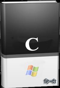 C in Hindi