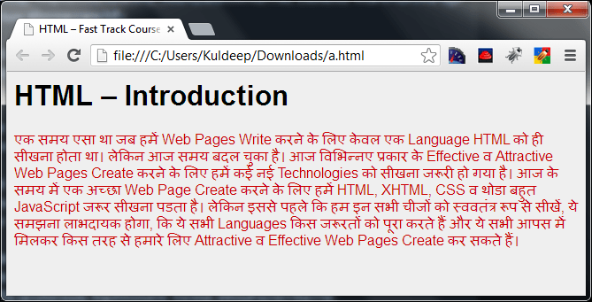 Head and Body Section of Web Page – XHTML in Hindi
