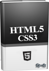 HTML5 with CSS3 in Hindi - BccFalna.com