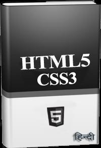HTML5 with CSS3 in Hindi - BccFalna.com