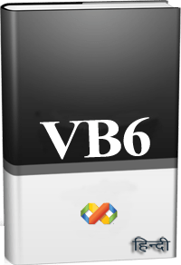 VB6 in Hindi